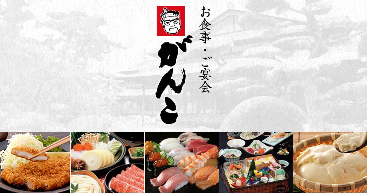 和食・枚方店 | 店舗を探す | がんこフードサービス株式会社